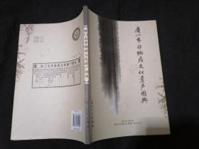 厦门市非物质文化遗产图典