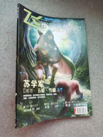 飞奇幻世界2007年第12期G