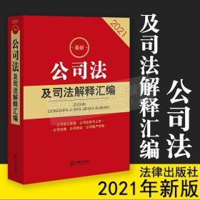 公司法及司法解释新编 2021年新版