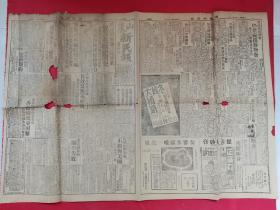 民国29年10月20日济南出版的山东新民报,1-4版(日军冀北大扫荡)