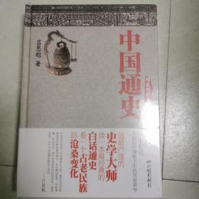 中国通史(精装插图本)
