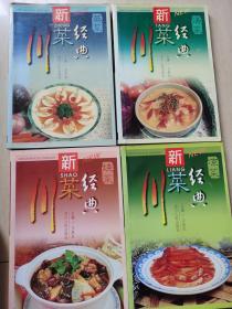 新川菜经典(烧菜,汤菜,凉菜,蒸菜,4册合售),彩图版