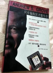 只有偏执狂才能生存1997一版一印10千册