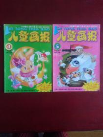 儿童画报,月刋,2本,定价是1本,原定价4元