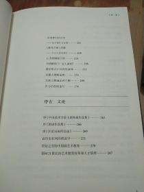 东窗笔录(1、2卷)