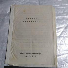 河北省涞水县马各庄鱼股洞泉泉志(有黑白照片及说明)油印本