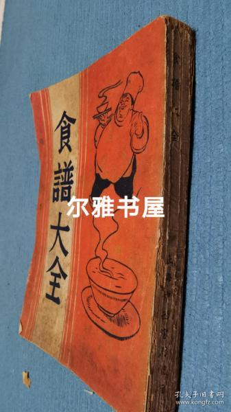 民国30年上海中西书局发行印行,祝味生集方《食谱大全》一厚册