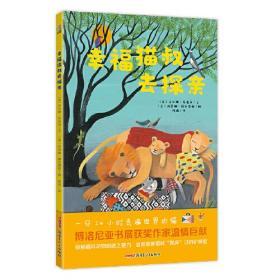 贝贝熊图书馆:幸福猫叔去探亲(精装绘本)