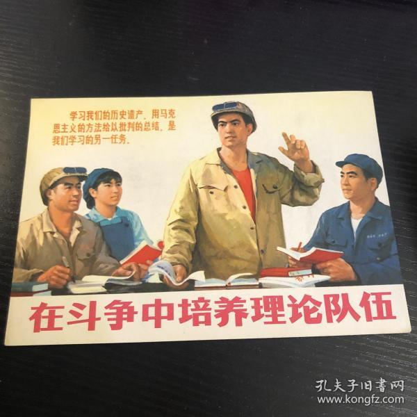 文革宣传画散页!在斗争中培养理论队伍!