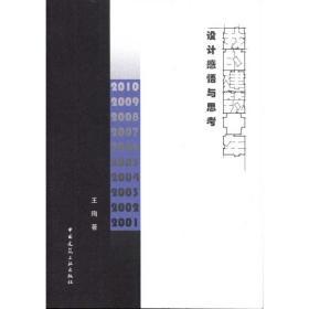 设计感悟与思考:我的建筑十年 中国建筑工业出版社 王珣 著作 建筑设计 我的建筑十年设计感悟与思考9787112138326正版全新图书籍Book