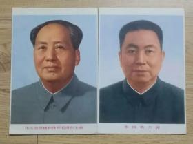 毛泽东主席华国锋主席像2张