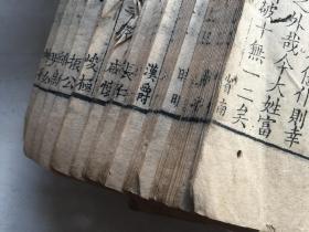 精美的写刻版苏东坡文集