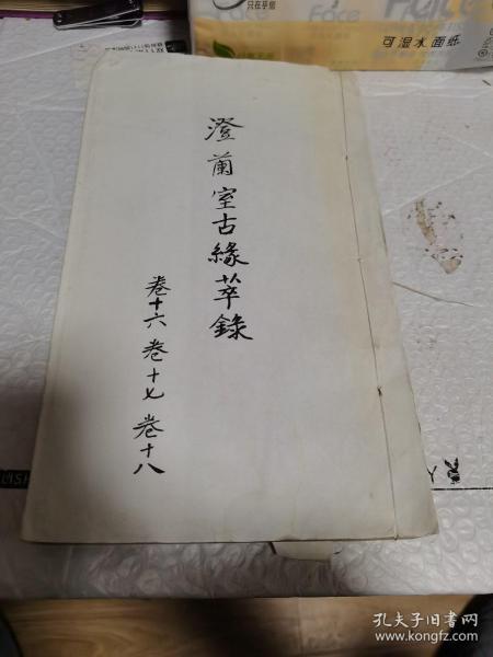 光绪甲辰  《古缘萃录》  线装 卷十六至十八终一册