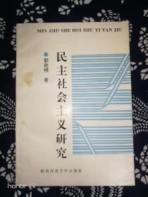 民主社会主义研究(仅印1000册)