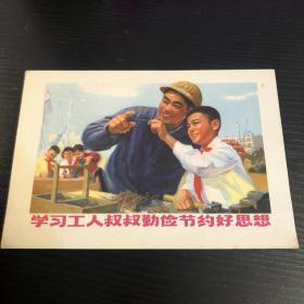 文革宣传画:学习工人叔叔勤俭节约好思想