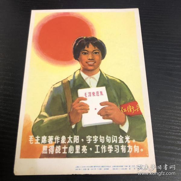 文革1967年 小宣传画 毛主席著作象太阳 字字句句闪金光 照得战士心里亮 工作学习有方向