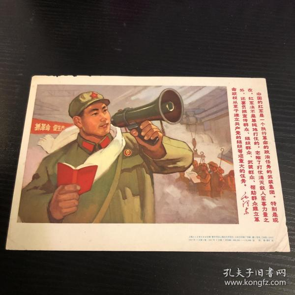 宣传画:中国的红军是一个执行革命的政治任务的武装集团...