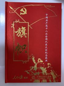 旗帜:中国共产党第十八次全国代表大会纪念藏典