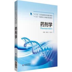 药剂学(本科教材) 吴正红 9787521417616