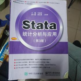 Stata统计分析与应用(第3版)