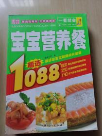 一看就会:宝宝营养餐1088