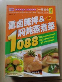熏卤腌拌&闷炖蒸煮菜1088