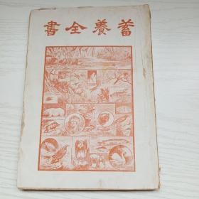 1929年一蓄养全书