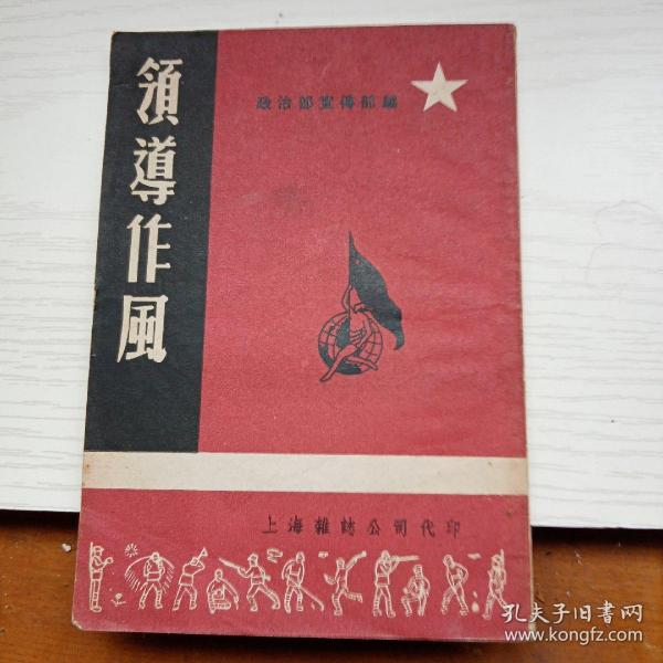 1949年一领导作风