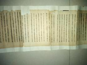 馆阁体手写册页(23页)新装裱长卷460*27厘米