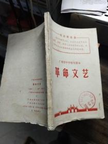 广州市中学暂用课本 革命文艺