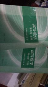 二手高等数学第七版同济大学7版高数考研教材上下册共2本大学教材