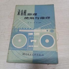 录音机原理与维修