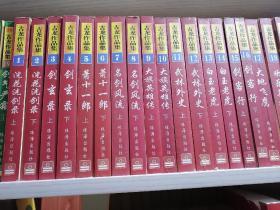 古龙作品集(59册+续补19册计78册全,祥看目录)