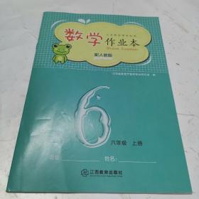义务教育课程标准数学作业本:配人教版.六年级.上册