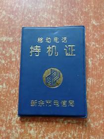 移动电话持机证【江西省新余市电信局 1999年】