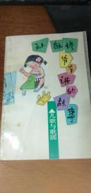 孙敬修爷爷讲的故事:儿歌与歌谣1996年1版1印