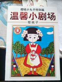 漫画:樱桃小丸子特别篇 温馨小剧场  全新3