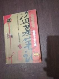 盗墓笔记 2:秦岭神树
