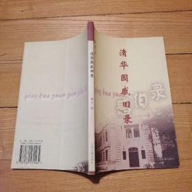 清华园感旧录(单册外地邮费5元)