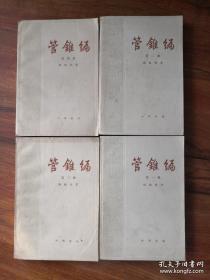 管锥编 全套4册 一版一印&钱钟书 签名 钤印本(第一册 第二册 第三册 第四册)