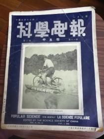科学画报第二卷第十一期,中华民国二十四年一月,原版正版馆藏(民6)