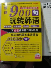 振宇韩语·韩语口语900句:就这900句玩转韩语 修订版