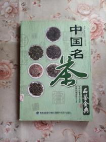中国名茶品鉴金典