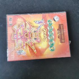 春节联欢晚会 2008
