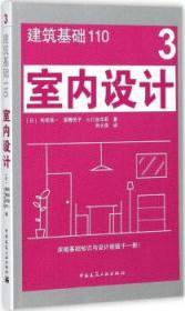建筑基础110 室内设计 9787112205639 和田浩一 富樫优子 小川由华莉 中国建筑工业出版社 蓝图建筑书店