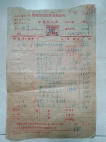 1950年上海开明书店发货通知单,带上海专用税票,民国税票改的!