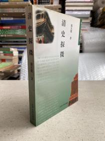 清史探微—一百年來,被譽為最高學府的北京大學與中國的教育文化事業始終緊密地連在一起。北大深厚的文化積淀、嚴謹的學術傳統、寬松的治學環境、廣泛的國際交往,造就了一代又一代蜚聲中外的知名學者、教授。他們堅守學術文化陳地,在各自從事的領域里作出了杰出的貢獻,與下了一部又一部在中國學術史上產生深遠影響的著作。