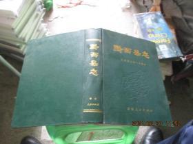 黔西县志   精装   正版现货  -4-4号柜