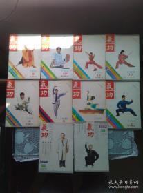气功 1992年第5、6期 1993年第3、4、6、8、9、10、11、12期 10本合售