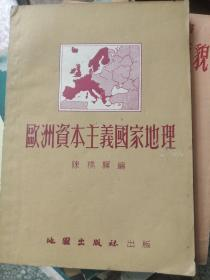 欧洲资本主义国家地理